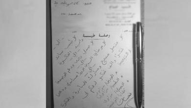 الوصفة العربية
