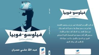 """الدكتور عبدالله عمران يصدر كتابه الأول """"فيلوسو- فوبيا"""""""