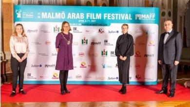 انطلاق النسخة 11 لمهرجان مالمو للسينما العربية في السويد