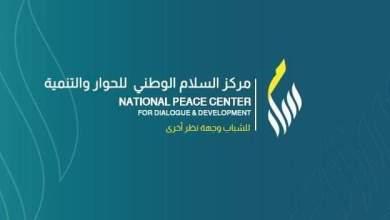 """""""مركز السلام الوطني"""" ينظم جلسة حوارية اليوم حول """"انتخابات 24 ديسمبر"""""""