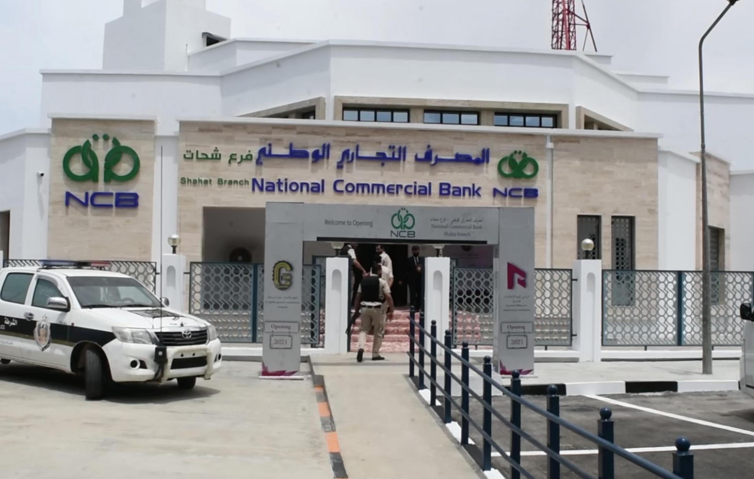 المصرف التجاري الوطني شحات scaled