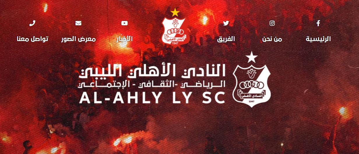 موقع إلكتروني للأهلي بنغازي