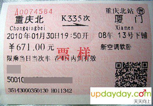 實名制火車票票面信息解釋_火車_深圳生活網