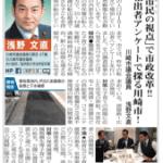 H30.5月のタウンニュース市政報告は、先日もアップした、 川崎市から転出した子育て世帯へのアンケートから見える 課題について‼️