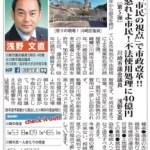 3月のタウンニュースの記事は、