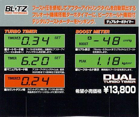 BLITZ FATT INSTALL 1995 240SX