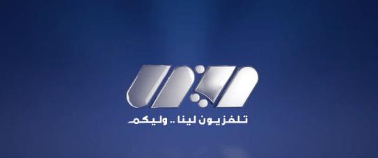 Médias: Lancement de Lina TV, une chaîne généraliste algérienne