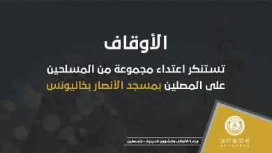 صورة وزارة الداخلية تصدر تصريح حول اقتحام مسلحين احد المصلين في غزة