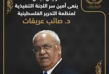 صورة الرئيس الفلسطيني ينعى عريقات ويعلن الحداد وتنكيس الاعلام لثلاث ايام