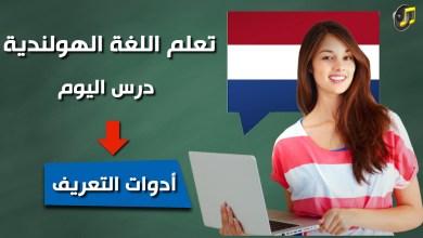 أدوات التعريف في اللغة الهولندية