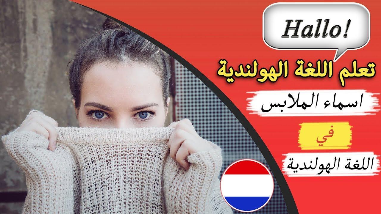 تعلم اللغة الهولندية , أسماء الملابس
