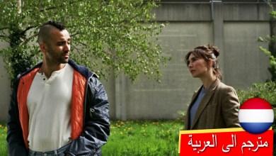 فيلم هولندي مترجم الى العربية 2