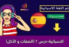 الاسبانية-درس 2 (الصفات و الأكل)