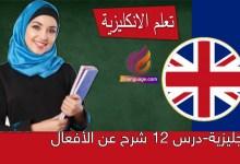 الانجليزية-درس 12 شرح عن الأفعال