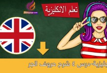 الانجليزية-درس 4 شرح حروف الجر