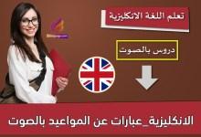 الانكليزية_عبارات عن المواعيد بالصوت