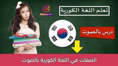 الصفات في اللغة الكورية بالصوت