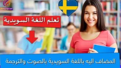 المضاف اليه باللغة السويدية بالصوت والترجمة