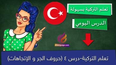 تعلم التركية-درس 4 (حروف الجر و الإتجاهات)