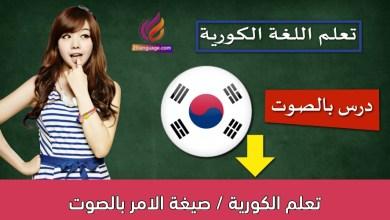 تعلم الكورية / صيغة الامر بالصوت