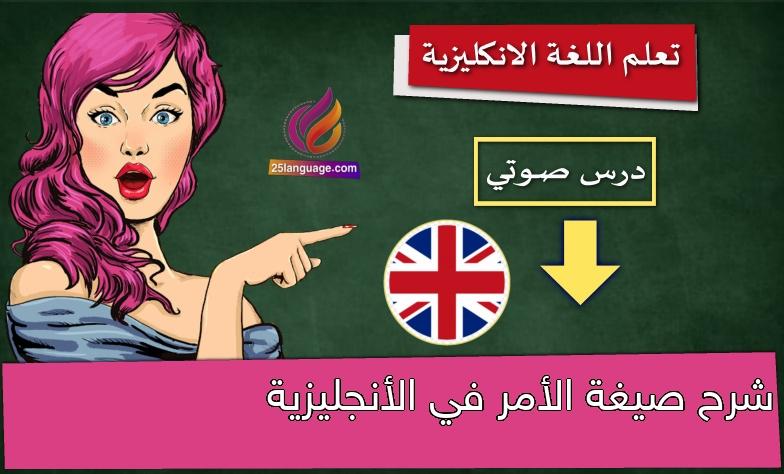 شرح صيغة الأمر في الأنجليزية