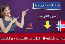 عبارات بأستعمال الظروف بالصوت مع الترجمة
