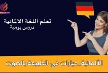 الألمانية_عبارات في الطبيعة بالصوت
