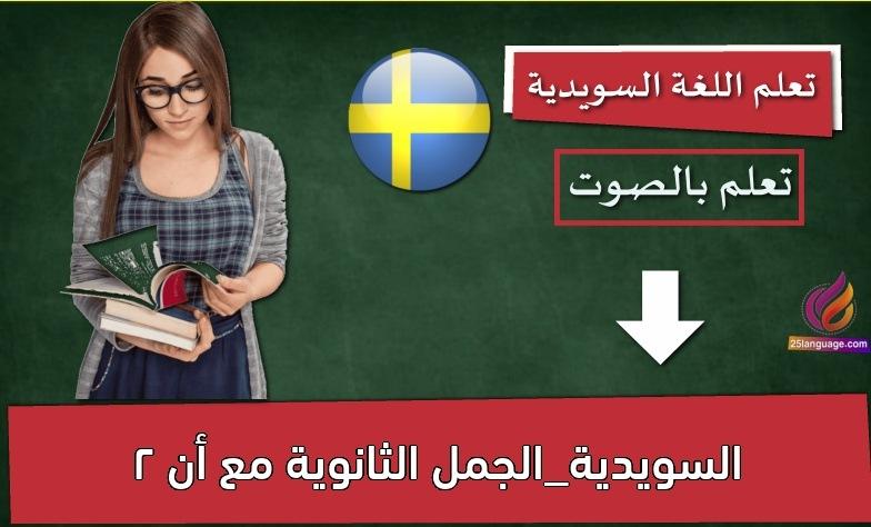 السويدية_الجمل الثانوية مع أن 2