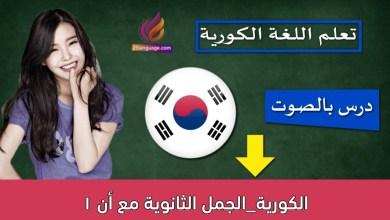 الكورية_الجمل الثانوية مع أن 1