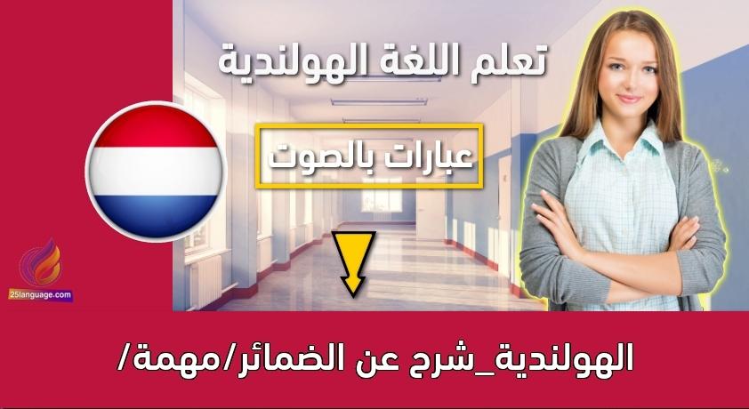الهولندية_شرح عن الضمائر/مهمة/