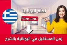 زمن المستقبل في اليونانية بالشرح