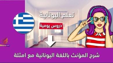 شرح المؤنث باللغة اليونانية مع امثلة