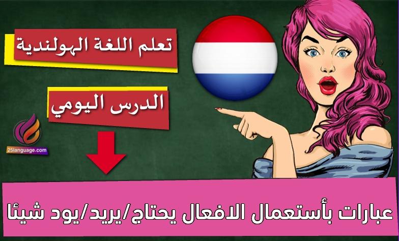 عبارات بأستعمال الافعال يحتاج/يريد/يود شيئا