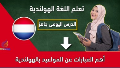 أهم العبارات عن المواعيد بالهولندية