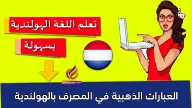 العبارات الذهبية في المصرف بالهولندية