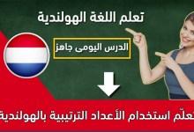 تعلّم استخدام الأعداد الترتيبية بالهولندية