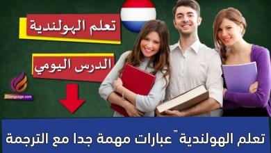 تعلم الهولندية – عبارات مهمة جدا مع الترجمة