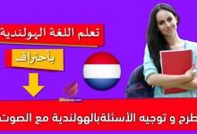 طرح و توجيه الأسئلةبالهولندية مع الصوت