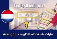 عبارات باستخدام الظروف بالهولندية
