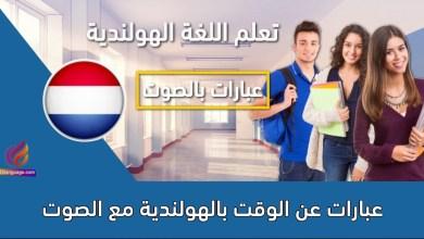 عبارات عن الوقت بالهولندية مع الصوت