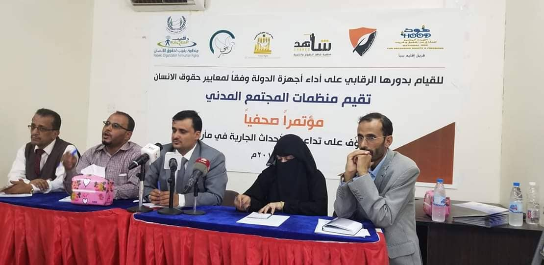 منظمات حقوقية بمأرب تشيد بدور الأمن في حماية المواطنين من العناصر الخارجة عن القانون