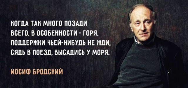 repost — СписокБродского