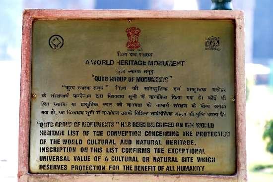 Qutub Minar, World Heritage Site