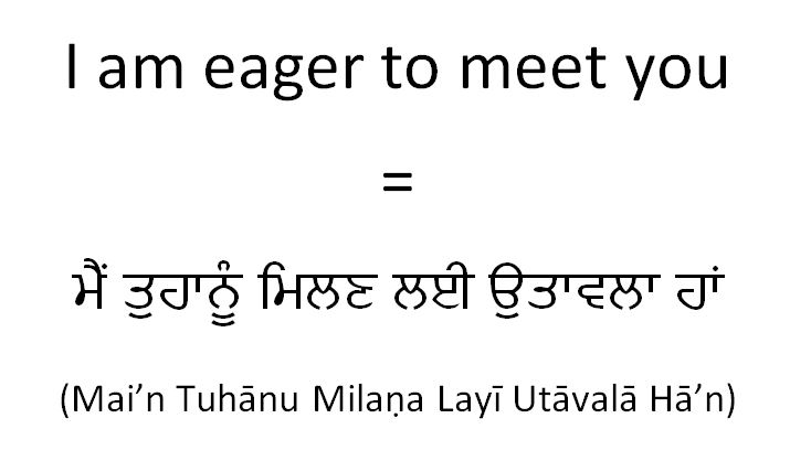 How to say I can't wait to see you in Punjabi