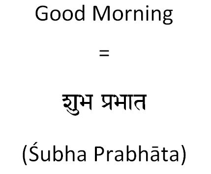 How to say goodmorning in hindi how to say goodmorning in hindi m4hsunfo