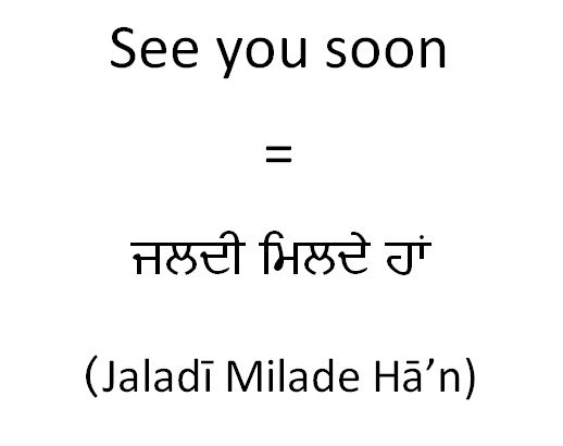 How to say see you soon in Punjabi