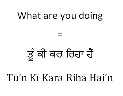how to say what are you doing in pashto