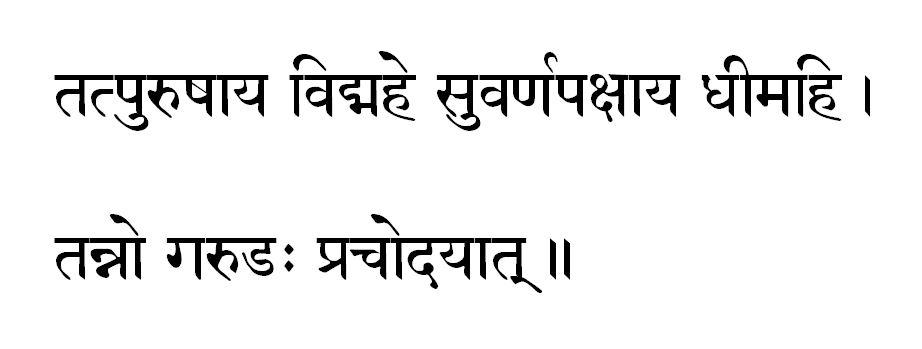 Garuda-Gayatri-Mantra-in-Sanskrit