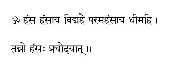 Hamsa-Gayatri-in-Sanskrit