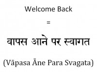 How to say welcome back in Hindi